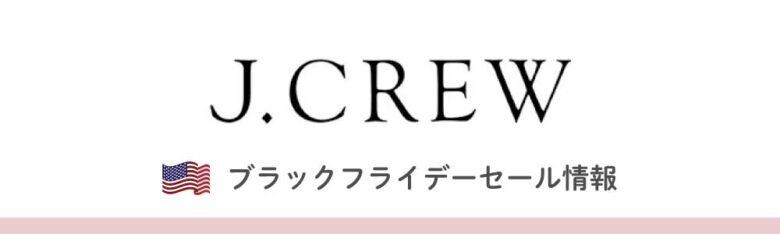 J.crew(ジェイクルー)のブラックフライデー・サイバーマンデーセール