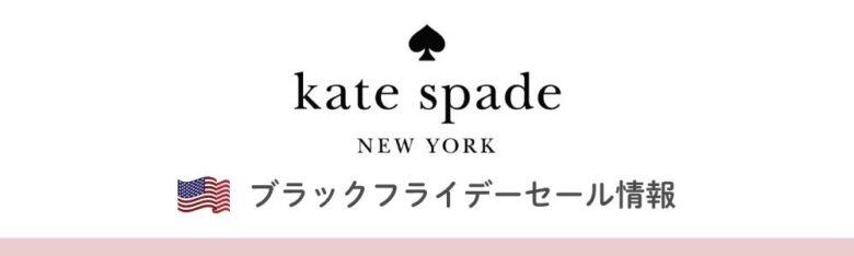 Kate Spade(ケイトスペード)のブラックフライデー・サイバーマンデーセール