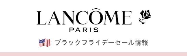 LANCOME (ランコム)のブラックフライデー・サイバーマンデーセール