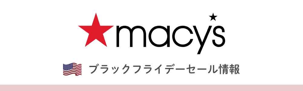 Macy's(メイシーズ)のブラックフライデー・サイバーマンデーセール