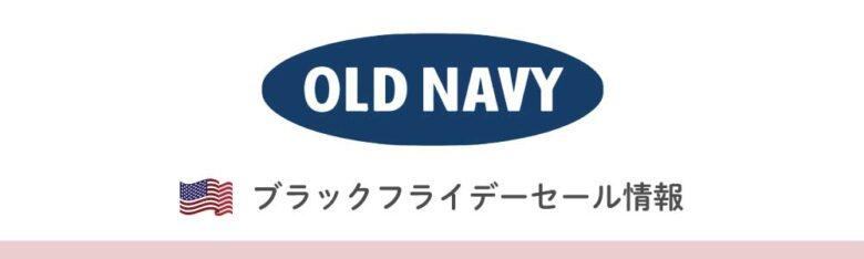 OLD NAVY(オールドネイビー)のブラックフライデー・サイバーマンデーセール