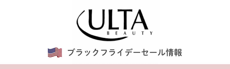 ULTA beautyのブラックフライデー・サイバーマンデーセール