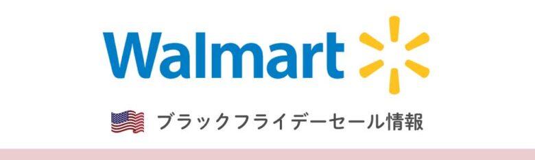 Walmart (ウォールマート) のブラックフライデー・サイバーマンデーセール
