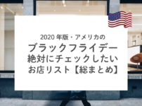 ブラックフライデー・サイバーマンデーに絶対チェックしたいお店リスト【2020年版】アメリカのお店まとめ