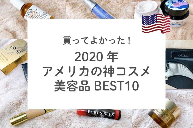【アメリカの化粧品】2020年買ってよかった神コスメランキング・ベスト10
