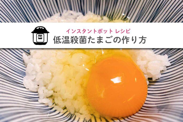 インスタントポット活用レシピ★低温殺菌たまごの作り方。アメリカ生活でも生卵、卵かけご飯