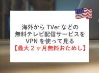 海外からTVerなどの無料テレビ配信サービスをVPNを使って見る方法【最大2ヶ月無料おためし】
