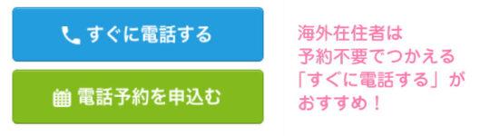 海外から日本語で、本格的な電話占いを受ける方法
