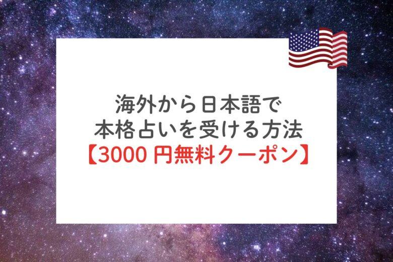 海外から日本語で 本格占いを受ける方法 【3000円無料クーポン】