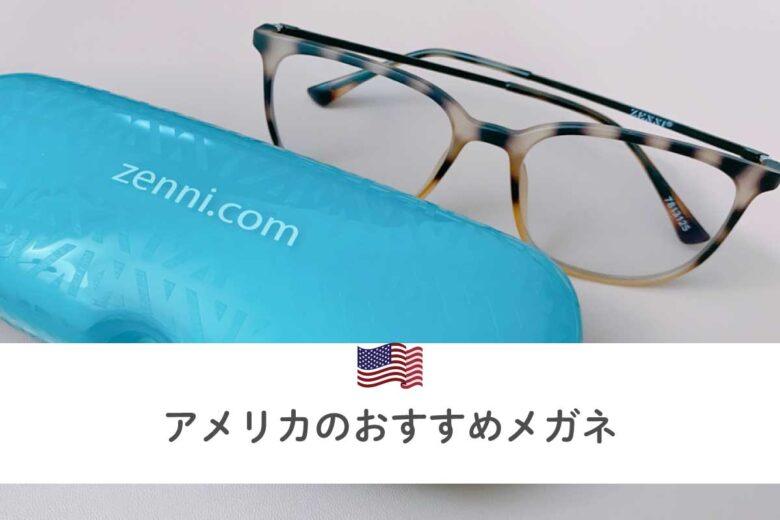 アメリカのおすすめメガネ!ブルーライトカット率が高くてリーズナブルなZenni Optical