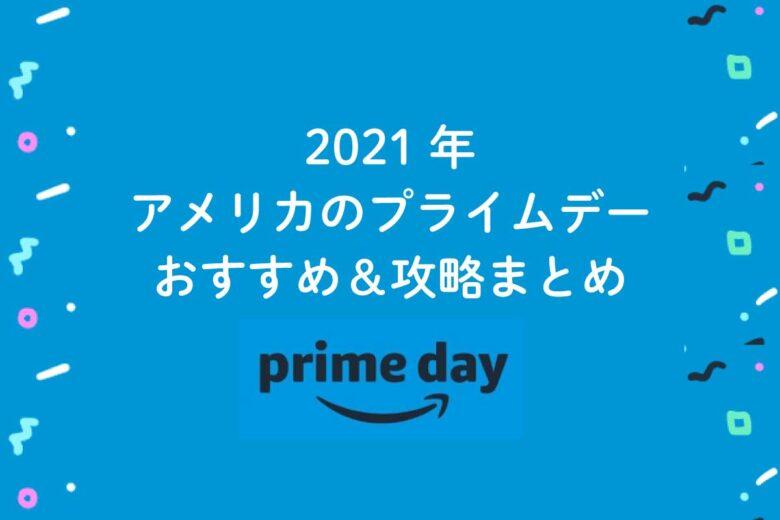 【アメリカのアマゾン】2021年プライムデーおすすめ&攻略法!無料ではじめて$10ゲット
