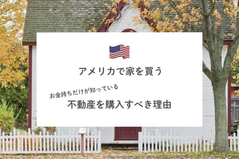 アメリカで家を買う①お金持ちだけが知っている、不動産購入すべき理由。低金利の今がチャンス!