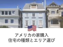 アメリカの家購入は住宅の種類とエリア選びが大切!治安と学校区、教育コストが決め手でした