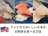 アメリカでおいしい日本の刺身を食べる方法!自宅で15分で絶品刺身が食べられます